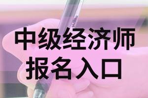 四川成都2020中级经济师报名入口开通了吗?