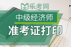 陕西2020年中级经济师考试准考证打印官网是哪呢?