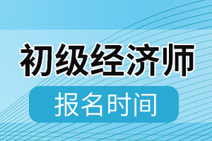 江苏省2020年的初级经济师考试报名在什么时候?