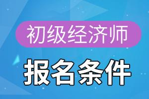 2020年北京初级经济师报考条件你知道有哪些吗?