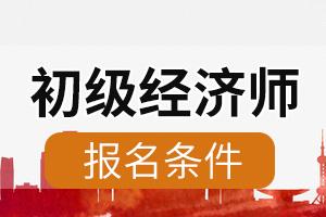你知道天津2020年经济师初级考试报考条件是什么吗?