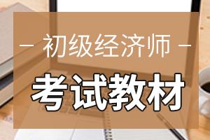2020年山西初级经济师考试教材发行时间预计7月份