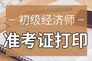2020年天津初级经济师准考证打印方法是什么?