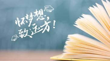 内蒙古2020年的初级经济师考试合格标准是多少