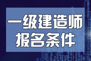 北京2020年一级建造师考试报考条件