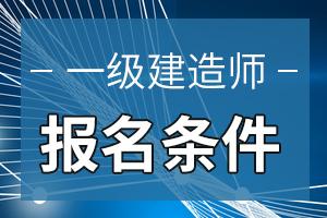 上海2020年一级建造师考试报考条件