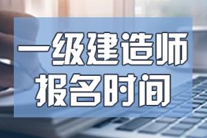 北京2020一级建造师考试报名时间及入口