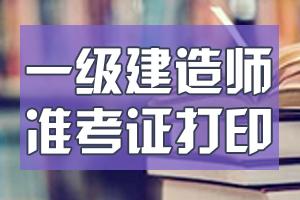 2020年天津一级建造师考试准考证在哪打印?