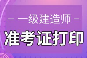 2020年重庆一级建造师考试准考证在哪打印?