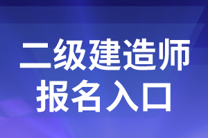 2020年天津二级建造师考试报名入口