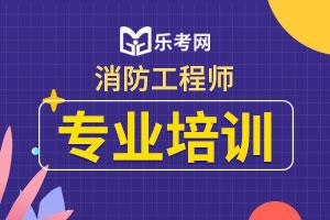 2020年天津一级消防工程师考试报名流程