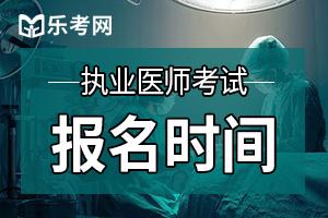 江西临床执业医师考试报名缴费时间7月29日—8月10日(笔试)