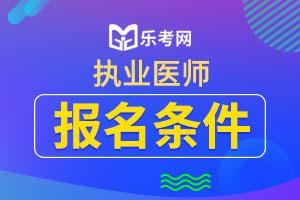 2020天津临床执业医师报名条件:不同学历具体要求