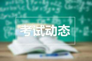 2020年重庆执业医师准考证打印入口已经关闭