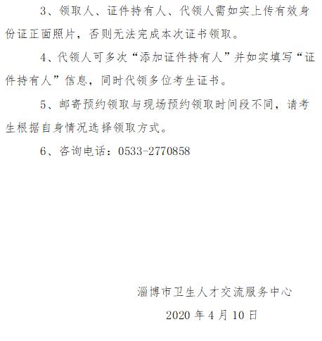 2020年山东淄博口腔医师合格人员证书领取时间及方式