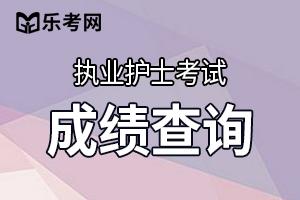 2020年天津执业护士考试报名时间截止了吗?