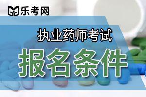 2020年天津执业西药师考试报名条件已经公布!