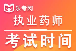 河南2020年执业药师考试时间10月24日开始