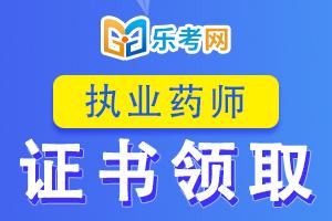 北京执业中药师考试证书怎么领?