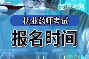 2020年执业药师资格考试报名在什么时间
