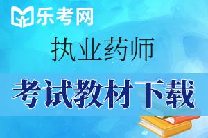 2020年执业西药师《药学专业知识(一)》考试大纲4