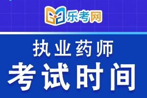 天津2020年执业药师资格考试时间:10月24日、25日