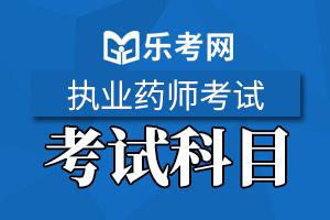 2016年执业药师考试真题《药学知识一》(3)