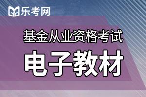 南京9月基金从业资格考试备考教材用什么?