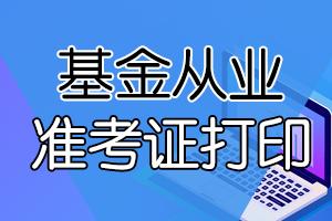 石家庄9月基金从业资格考试准考证打印入口确定!