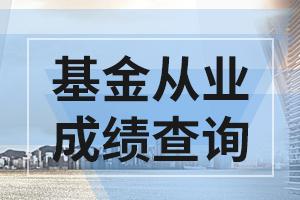 天津基金从业考试合格标准达到多少分才能通过?