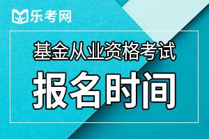 武汉10月基金从业资格预约考试报名时间:9月14日-10月9日