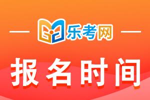 内蒙古2021年上半年银行从业资格考试报名时间