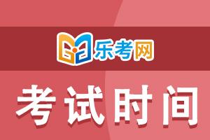 2020年初级银行从业资格考试时间10月24日开始