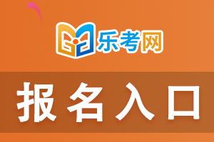 陕西2021年中级银行从业资格考试报名入口是什么?