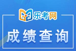 河南2020年银行从业资格考试成绩查询入口
