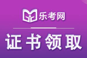 天津2020年银行从业考试证书申请资料这样填!