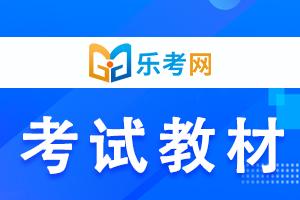 陕西2020年银行从业资格考试教材版本介绍
