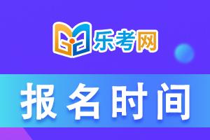 陕西2021年上半年银行从业资格考试报名时间确定了吗?