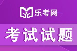 2020年初级银行从业资格考试法律法规测试题(一)