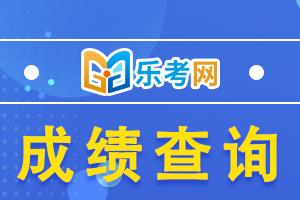 上海10月31日基金从业资格考试成绩查询时间:11月6日