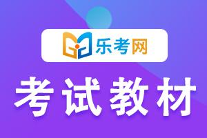 北京2021年证券从业考试教材新变化!