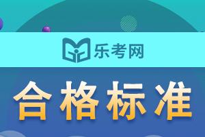 天津11月证券从业资格考试成绩合格标准