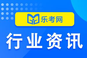 中国期货业协会就《期货公司居间人管理办法(试行)》公开征求意见