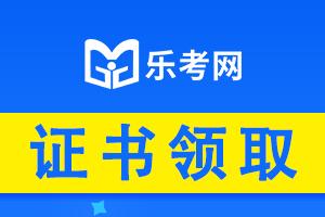2020年山东青岛市初级会计职称证书邮寄入口