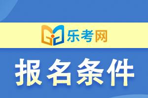 北京2021年中级经济师考试报考条件介绍