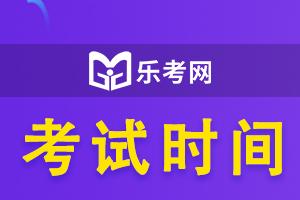 2021年初级经济师考试时间10月30日、31日