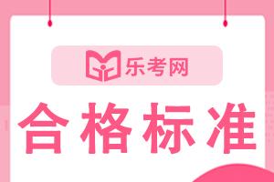 2020甘肃初级经济师考试合格标准为84分