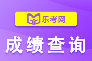 江西初级经济师考试成绩复查说明