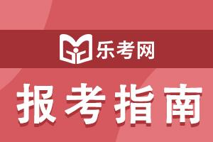 2021年河南一级建造师考试报名入口介绍