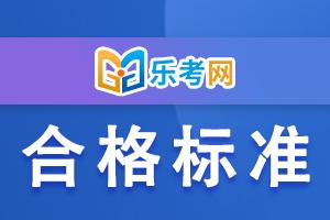2020年江苏二级建造师合格标准具体内容介绍!